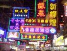 Гонконг самые красивые фотографии - Гонконг - Китай